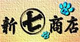 新まるしち商店(飯豊町商工会) いい地酒